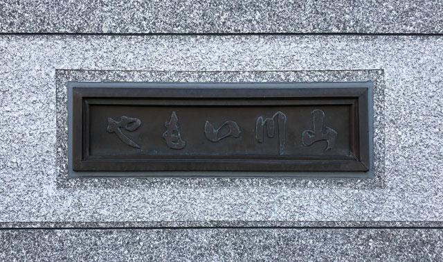 富山の老舗甘味屋「山川いもや本店」のネームプレート