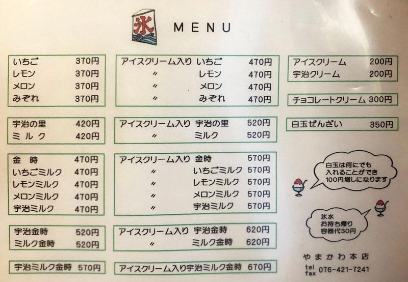 富山の老舗甘味屋「山川いもや本店」のメニュー