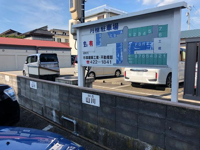 富山の老舗甘味屋「山川いもや本店」の店舗前の駐車場の番号