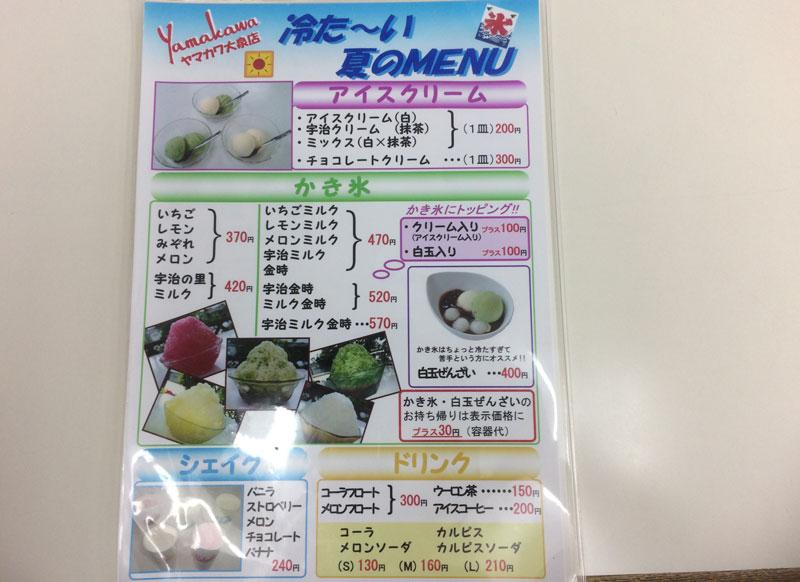 富山の老舗甘味屋「山川大泉店」のメニュー