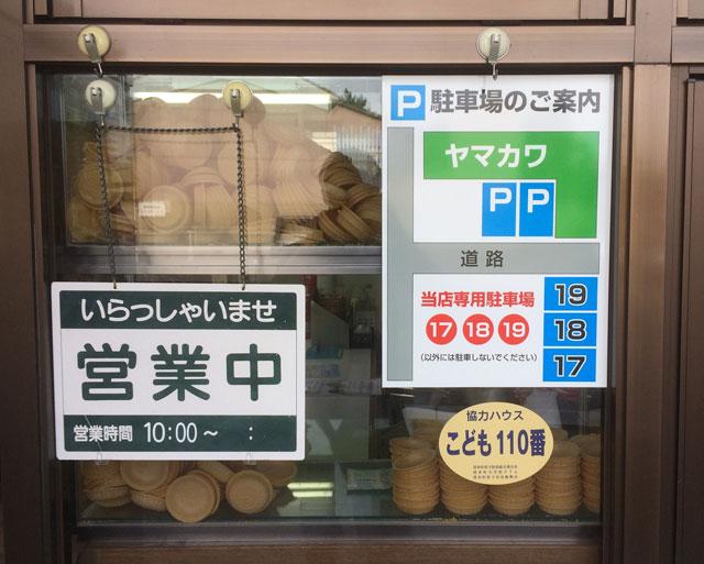 富山の老舗甘味屋「山川大泉店」の駐車場の案内板