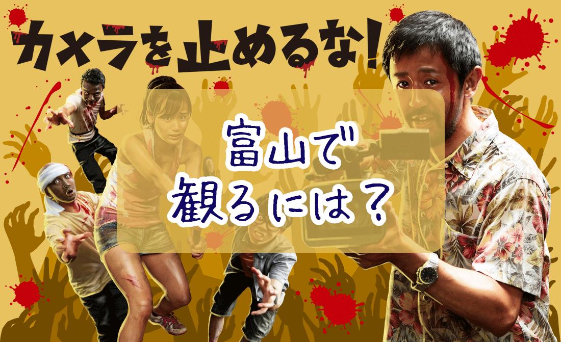 映画「カメラを止めるな!」富山の上映館はここだ!