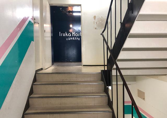 富山駅徒歩6分の格安ゲストハウス「いるかホステル」の受付前のスペース