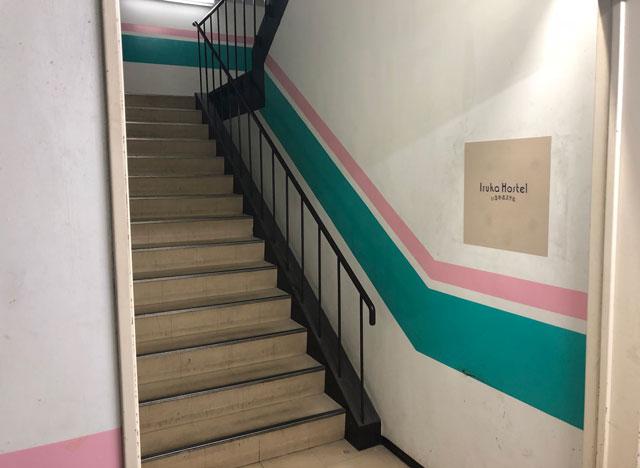 富山駅徒歩6分の格安ゲストハウス「いるかホステル」の受付へ向かう階段