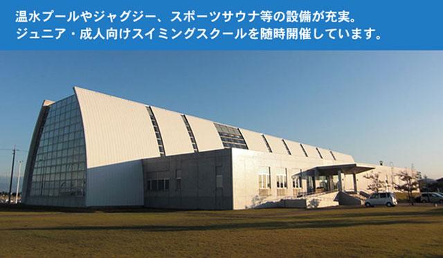 富山県射水市の海竜スポーツランド