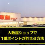【大阪屋ショップ】1番ポイントが貯まる支払い方法はコレ!節約家必見☆