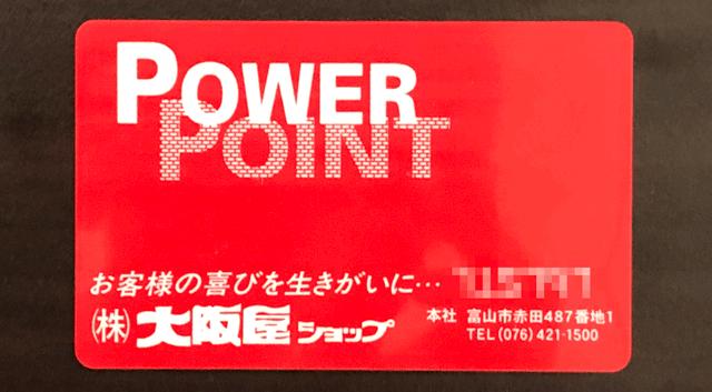 大阪屋ショップのオリジナルポイントカード「パワーポイントカード」