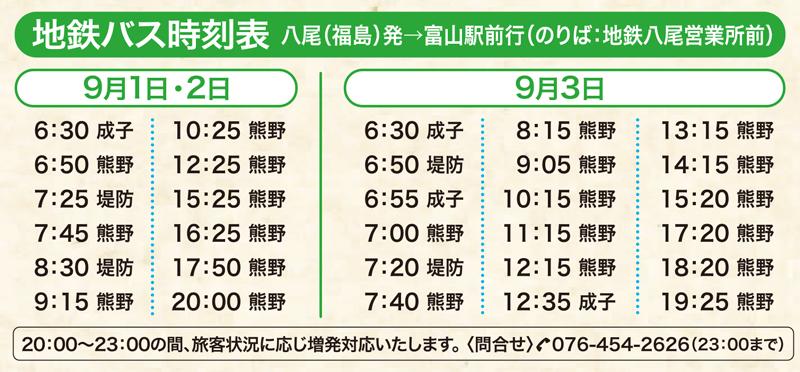 八尾駅発のバス時刻表