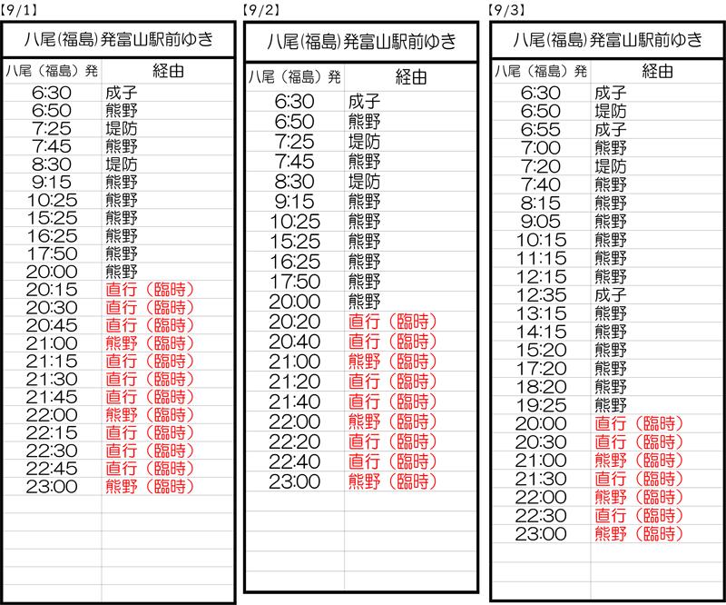 おわら風の盆2018【帰り】八尾駅発のバス時刻表