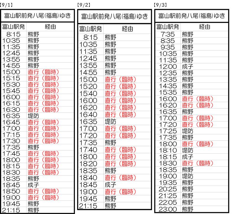 おわら風の盆2018【行き】富山駅発のバス時刻表