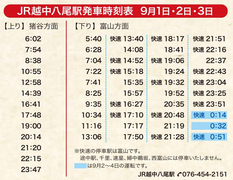 おわら風の盆、JR越中八尾駅発の電車時刻表