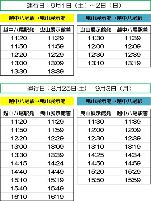 越中八尾おわら風の盆2018のまちなか連絡バス(地鉄)