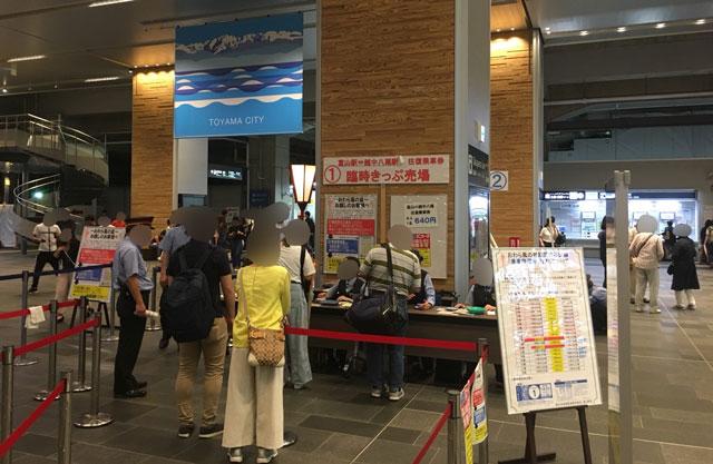 おわら風の盆、富山駅の臨時切符売り場