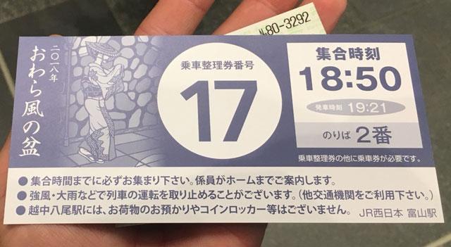 おわら風の盆、富山駅からの臨時切符