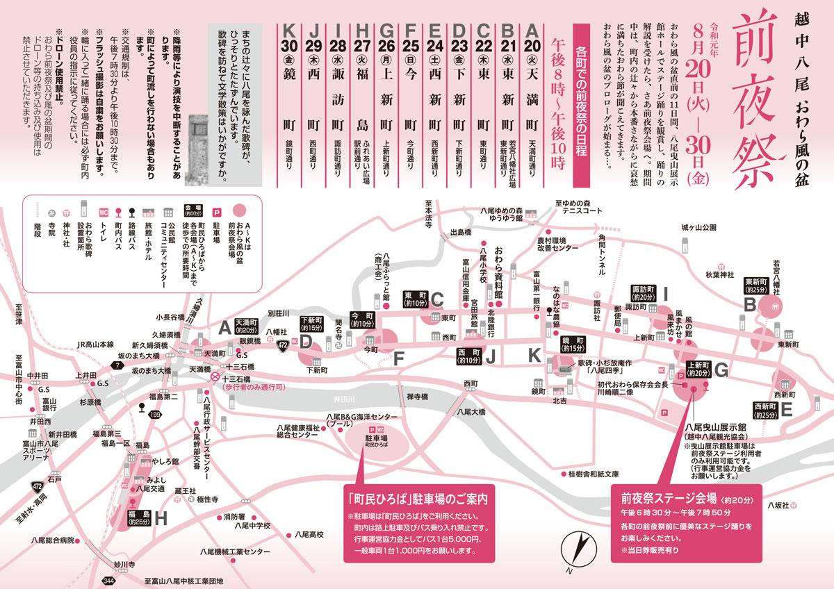 「越中八尾おわら風の盆2019」の会場案内マップとスケジュール