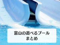 【富山のプール3選】夏休みにスライダーで遊べるプール☆料金やアクセスまとめ!