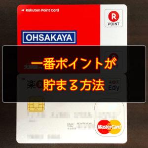 【大阪屋ユーザー必見!】損してない? 1番ポイントが貯まる方法はコレ☆