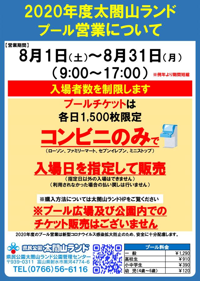 新型コロナウイルス禍の太閤山ランドのプールのチケット購入方法