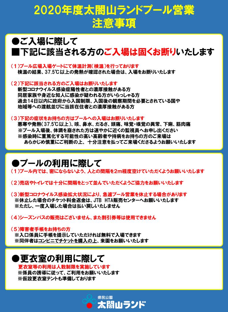 新型コロナウイルス禍の太閤山ランドのプールの注意事項