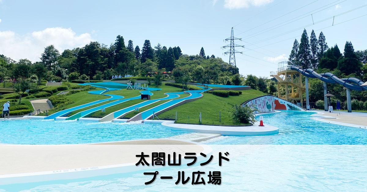 【太閤山ランドのプール】料金や種類、プール開きなど紹介【お得な割引料金も】
