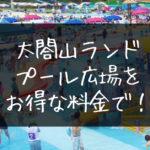 【ファミリー必見】太閤山ランドのプールをお得な料金で利用する方法!