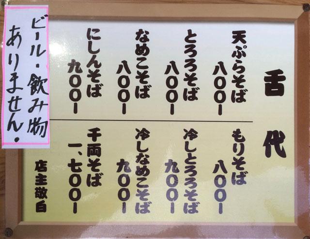 越中八尾の手打ち蕎麦「高野」のおわら風の盆メニュー