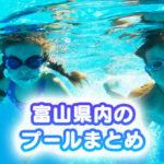 【富山のプール12選】屋外&屋内プールまとめ【料金やアクセス】