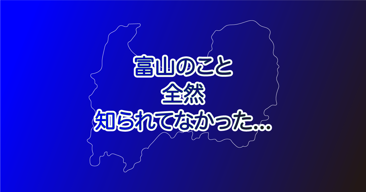 【富山と言えばなに?】富山の知名度は想像以上に低かった...