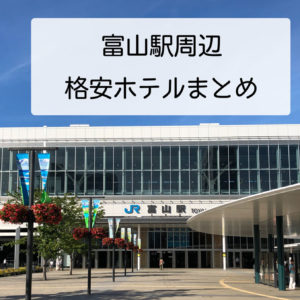 【富山駅徒歩圏内の格安宿&ホテルまとめ】観光・出張・ビジネス利用者必見!
