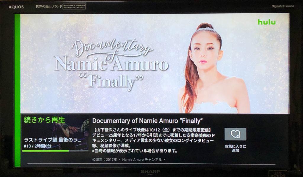 安室奈美恵ラストライブ本日動画公開!出演アーティストや曲の目安時間まとめ☆
