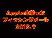 Appleを装ったフィッシングメール![受注]あなたの支払いは正常に支払われました。