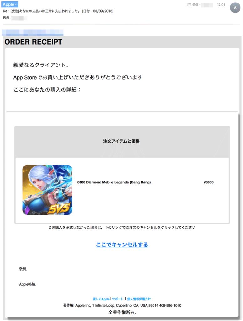 Appleを装ったフィッシングメールの内容![受注]あなたの支払いは正常に支払われました。