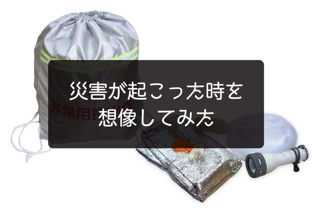 富山で災害が起こったらどうする? 想像してイメトレしてみた!