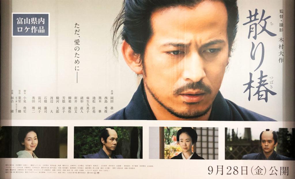 映画「散り椿」富山ロケ映画のキャストや監督、ロケ地はここだ!