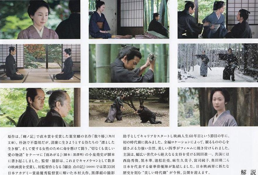 富山ロケ映画「散り椿」の解説