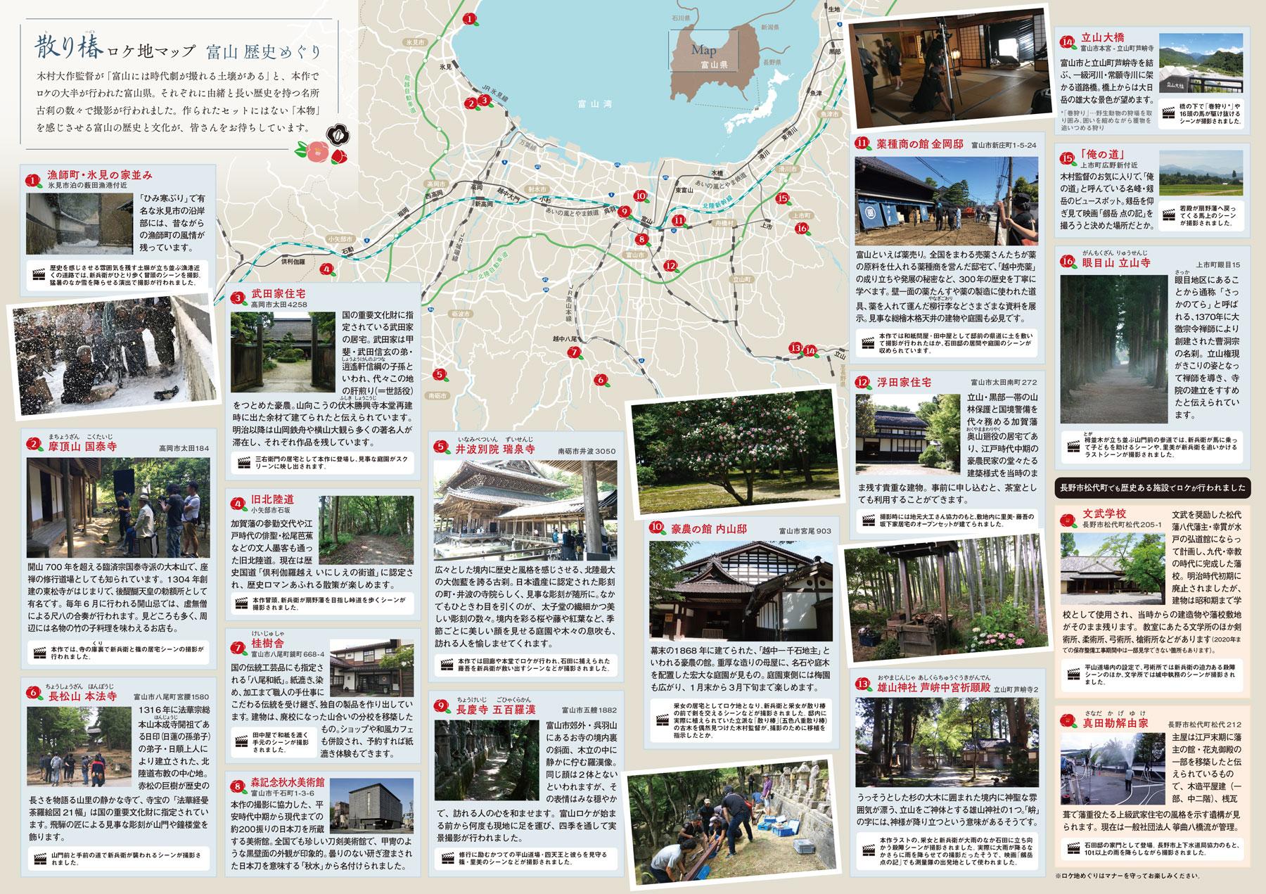 富山ロケ映画「散り椿」のロケ地マップ2