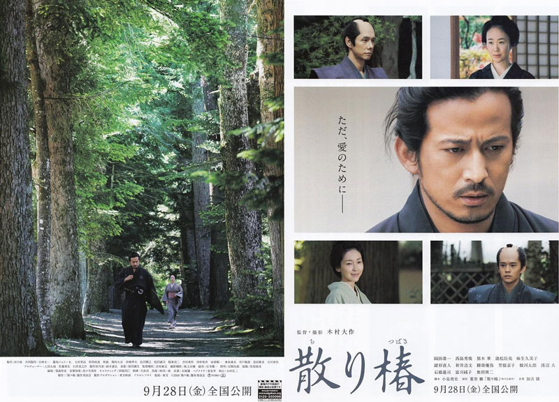 富山ロケ映画「散り椿」のパンフレット