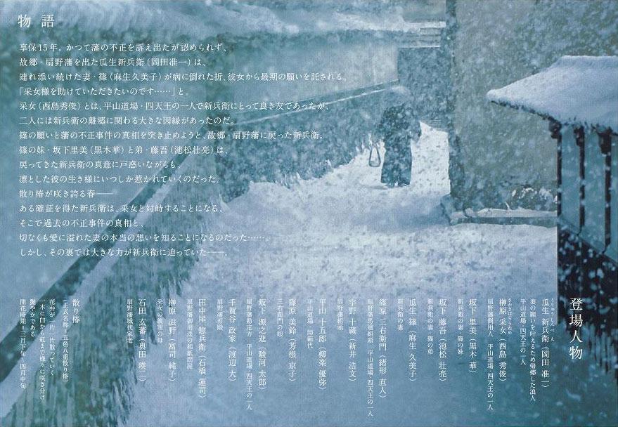 富山ロケ映画「散り椿」の物語