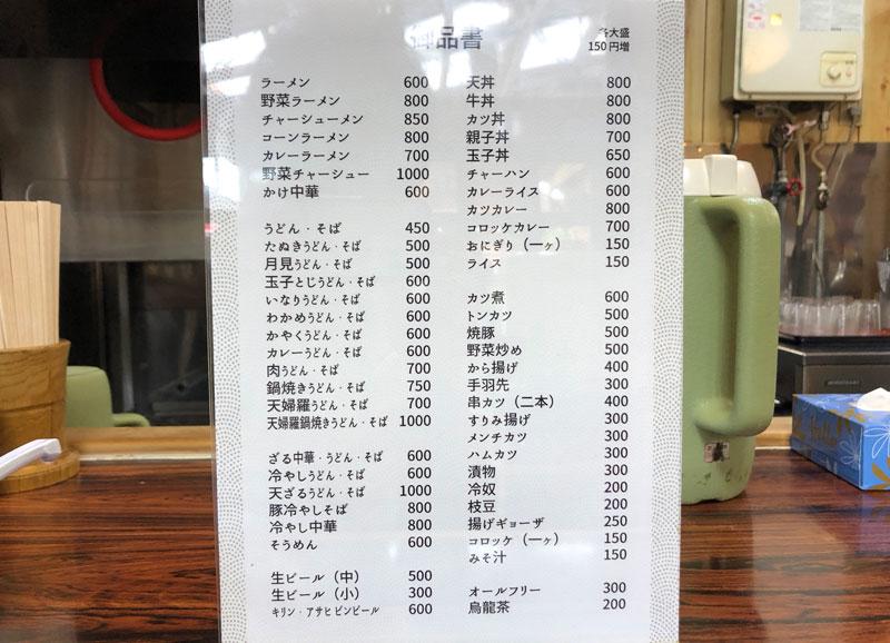 新湊高校にも地元にも密接したひさみなと食堂のメニュー