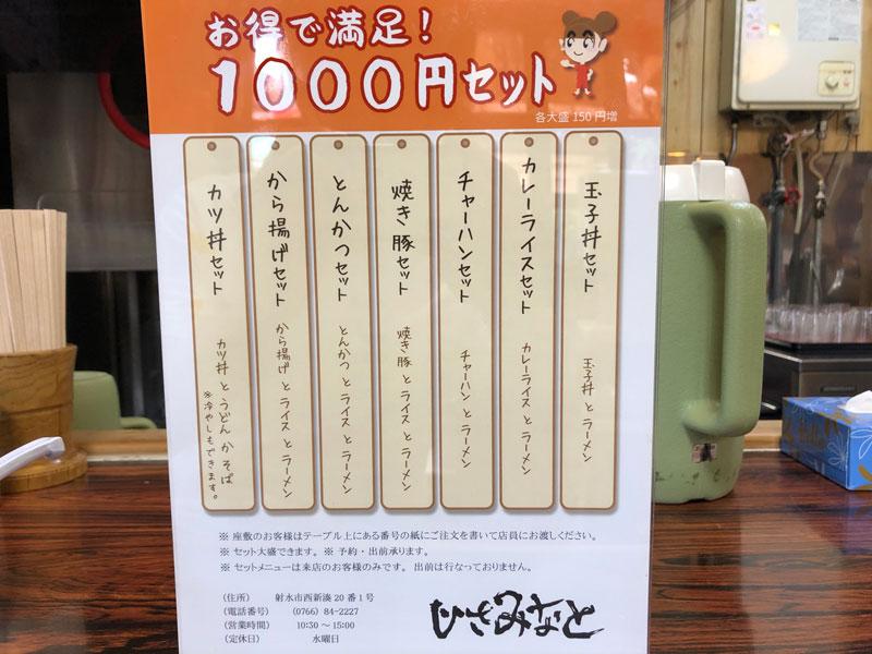 新湊高校にも地元にも密接したひさみなと食堂の1000円満足セット