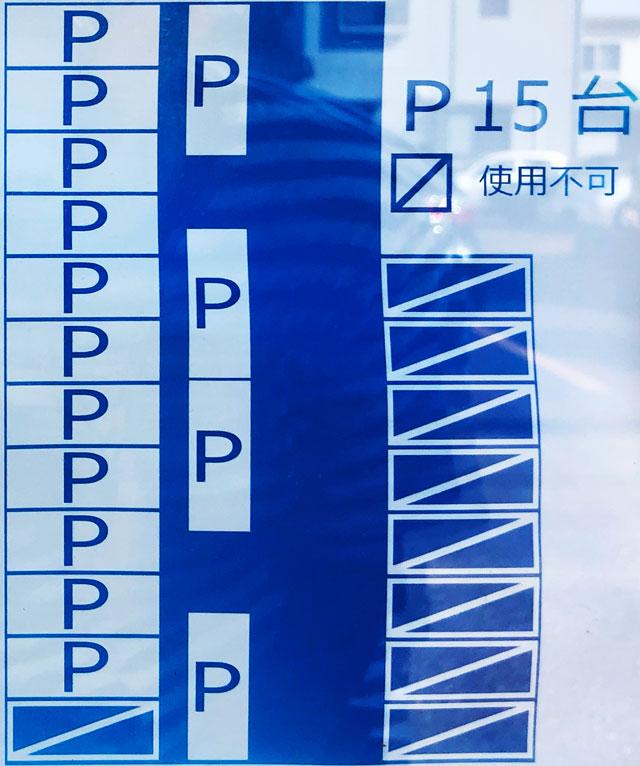 新湊高校にも地元にも密接したひさみなと食堂の駐車場マップ