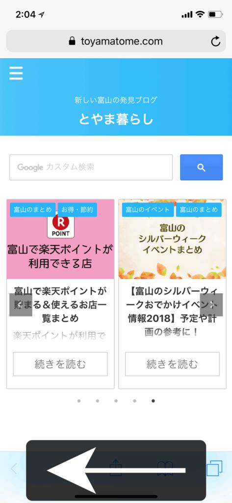 iphoneXの起動アプリの切り替え