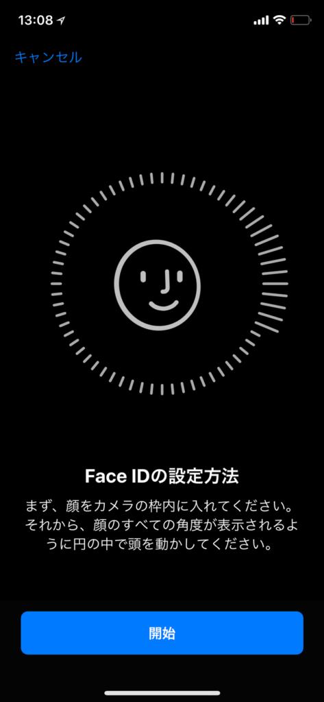 iphoneXのフェイスID登録画面