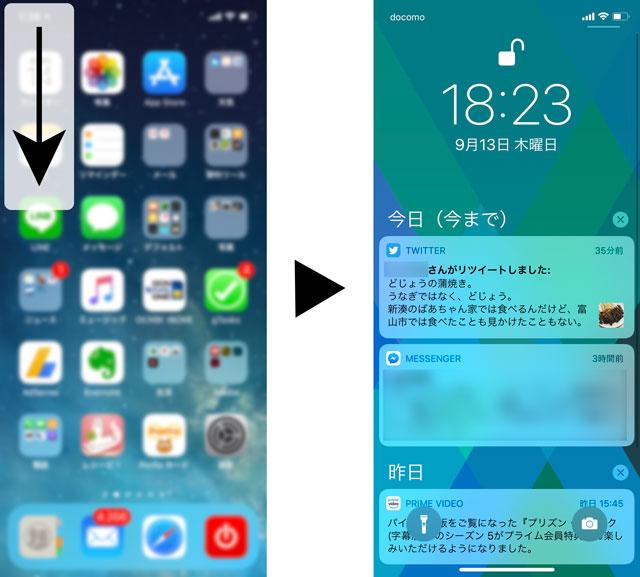 iphoneXの通知センター表示方法