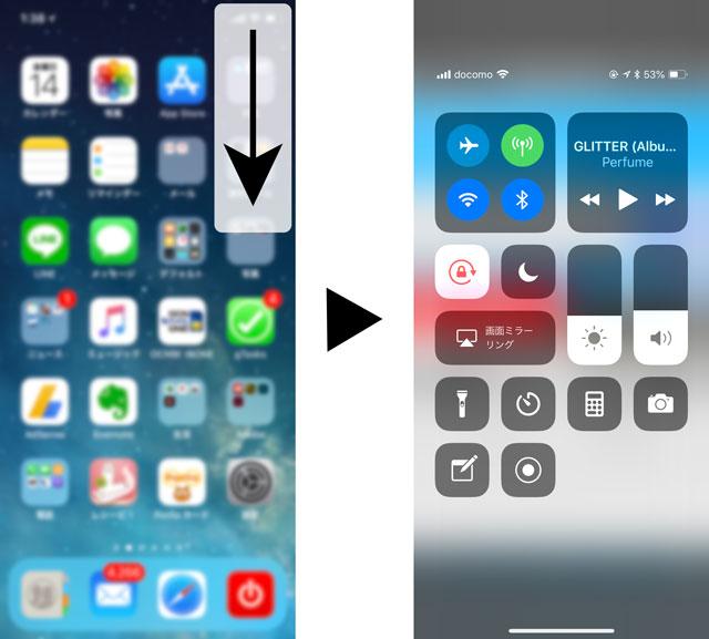 iphoneXのコントロールセンター表示方法