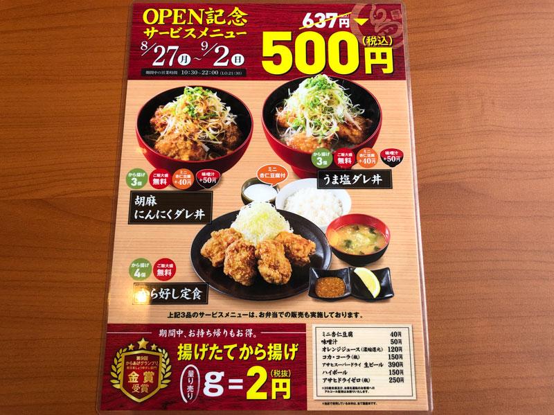 富山市布瀬の唐揚げ専門店 から好し(からよし)のキャンペーンメニュー