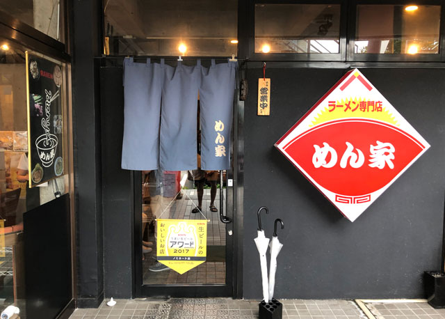 【ラーメン専門店 めん家】新根塚の人気店の入り口