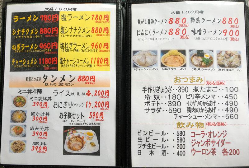 新根塚の人気店「ラーメン専門店 めん家」のメニュー