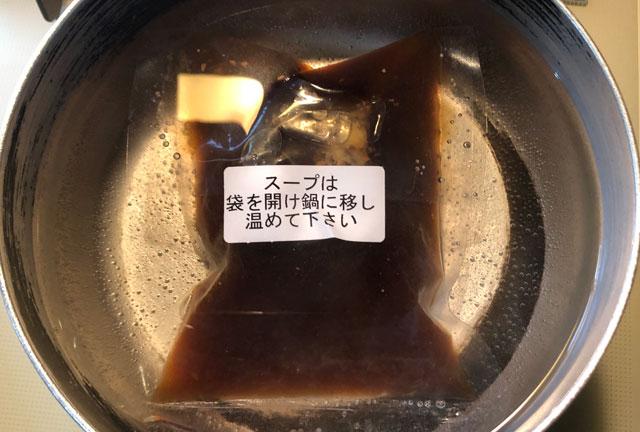 新根塚のラーメン専門店めん家の持ち帰りラーメンのスープ温め