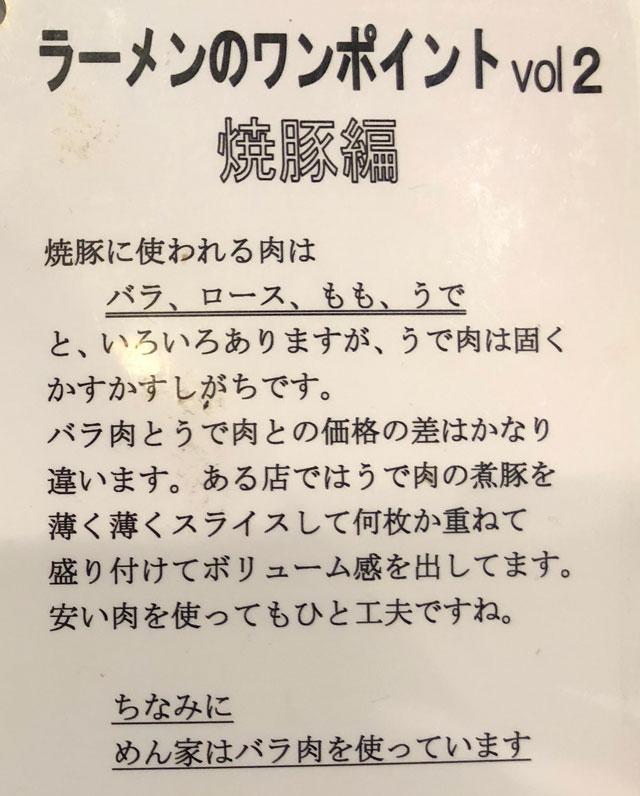 ラーメンの知識(焼豚編1)